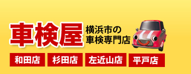 津 松阪で4.3万の格安車検!車検年間4千台 津 松阪の安い車検